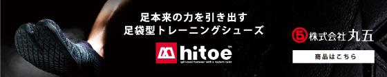 株式会社丸五「足袋型トレーニングシューズ hitoe」