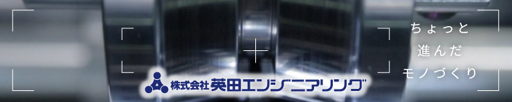 株式会社英田エンジニアリング