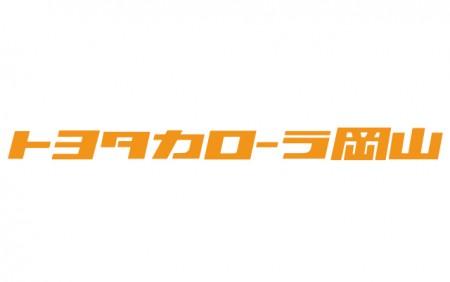 トヨタカローラ岡山株式会社 様 スポンサー契約締結(新規)のお知らせ