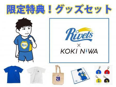 KOKINIWA×岡山リベッツ コラボグッズセットを発売しました