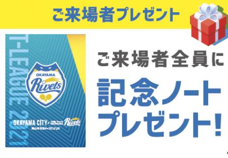 2021年1月30、31日の岡山武道館でのホーム戦のチケット発売しました