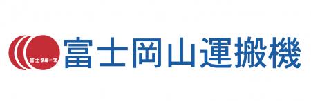 富士岡山運搬機株式会社 様 スポンサー契約締結(新規)のお知らせ