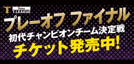 プレーオフファイナル進出決定!チケット販売開始!