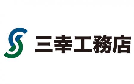 株式会社三幸工務店 様 スポンサー契約締結(新規)のお知らせ