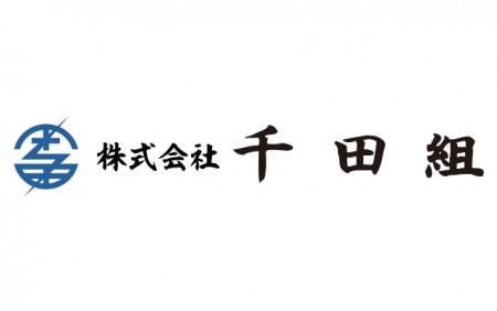 株式会社千田組 様 パートナー契約締結(新規)のお知らせ
