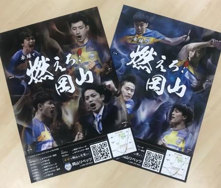 岡山リベッツ2019-2020シーズンポスターについて