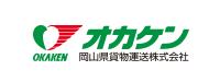 岡山県貨物運送株式会社