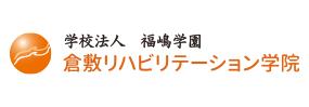 学校法人福嶋学園 倉敷リハビリテーション学院