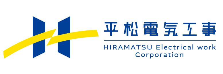 平松電気工事株式会社