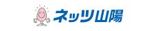 ネッツトヨタ山陽株式会社
