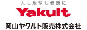 岡山ヤクルト販売株式会社