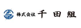 株式会社千田組