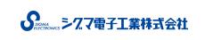 シグマ電子工業株式会社