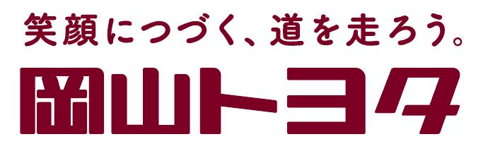 岡山トヨタ自動車株式会社