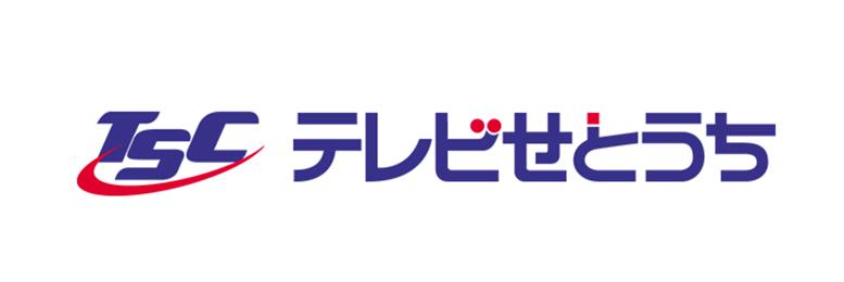 テレビせとうち株式会社