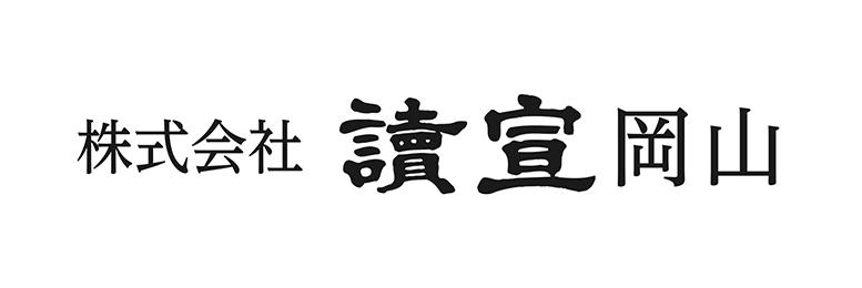 株式会社讀宣岡山