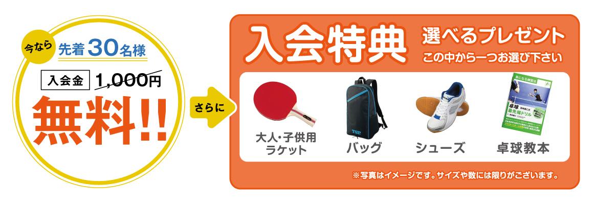 今だけ入会金無料・入会特典