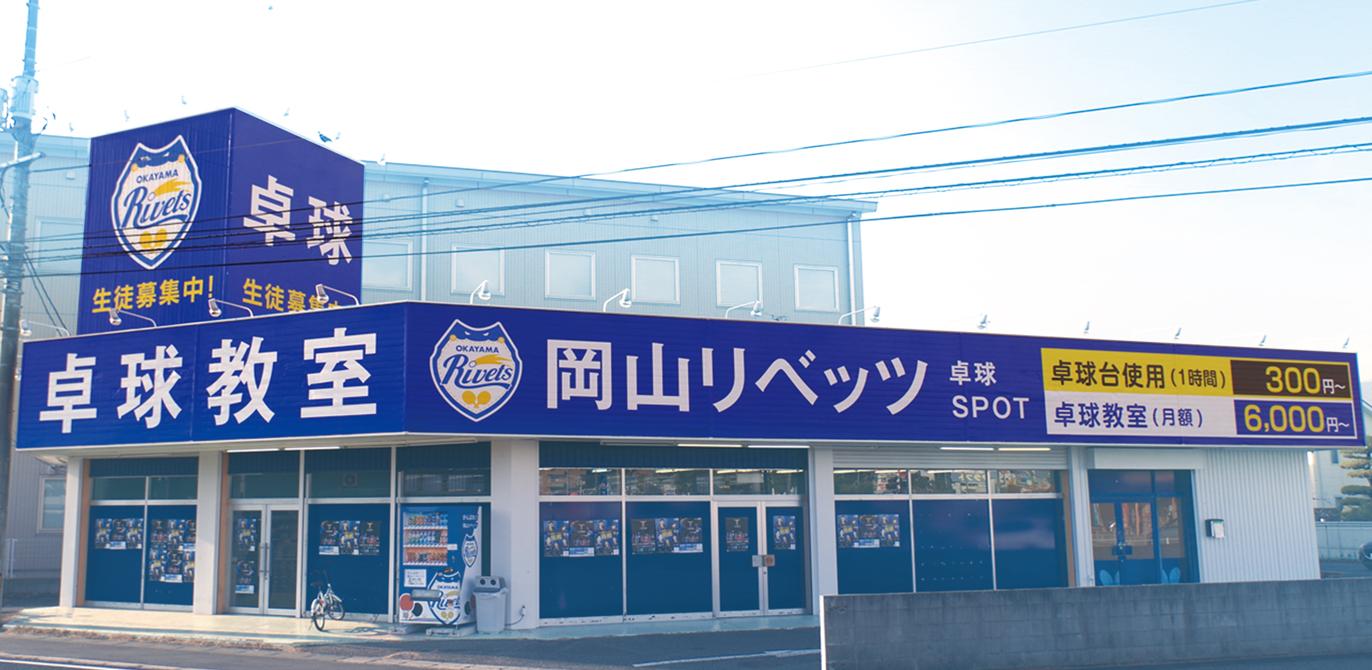 岡山リベッツ卓球スポット岡山店外観
