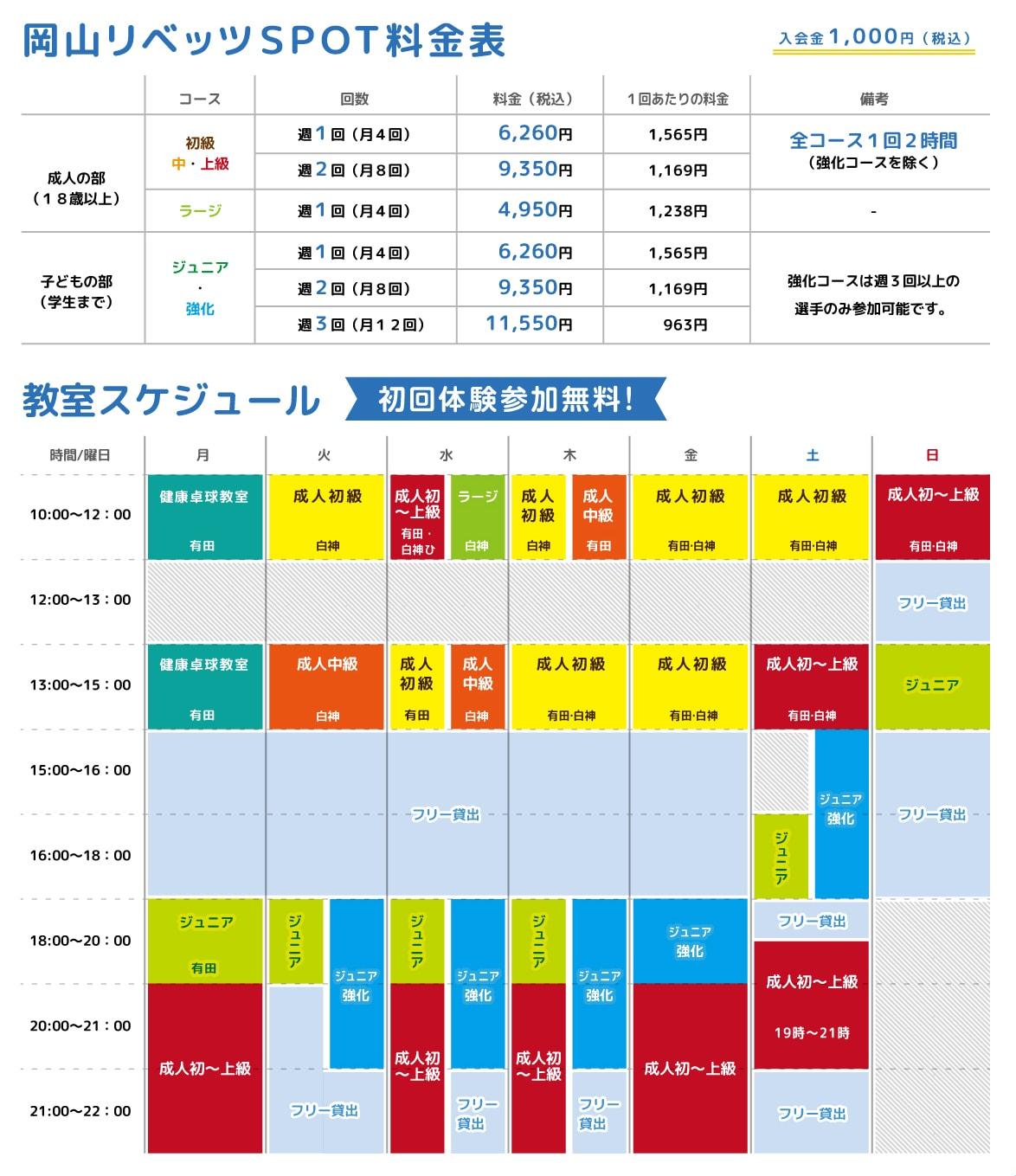 スケジュール・料金表