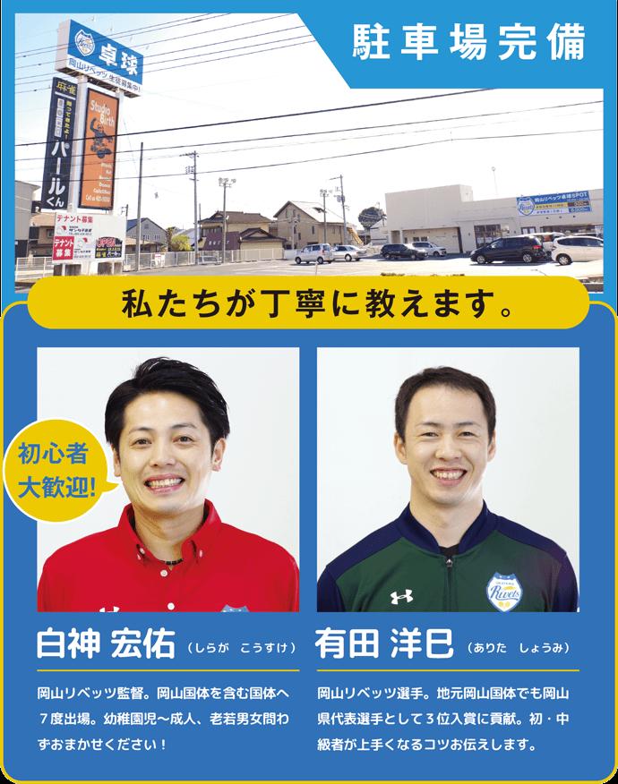 駐車場完備。岡山リベッツ監督の白神宏佑(しらがこうすけ)、選手の有田洋巳(ありたしょうみ)の2名が、丁寧に教えます。
